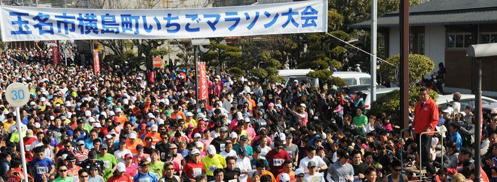 いちごマラソン
