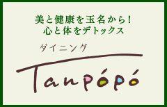 ダイニングTanpopo