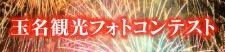 玉名観光フォトコンテスト